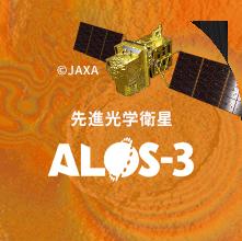 先進光学衛星「だいち3号」ALOS-3 2021年度予定