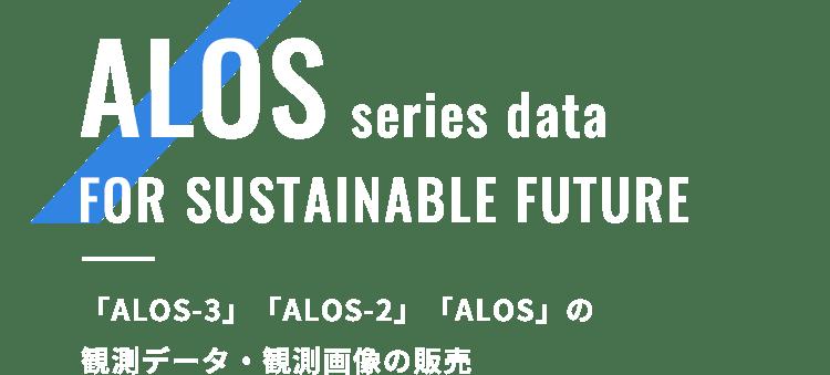 ALOS series data For Sustainable Future 「ALOS-3」「ALOS-2」「ALOS」の観測データ・観測画像の販売